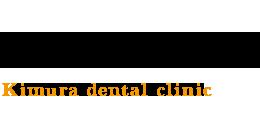 青葉区の歯科 セラミックや矯正・インプラントでお悩みの方は、きむら歯科医院へ